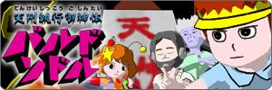 天刑執行御神体バルドソドル3D