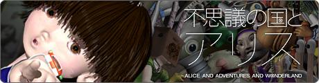 不思議の国とアリス